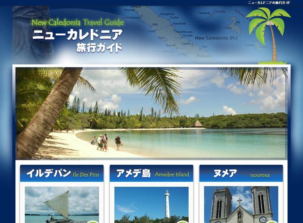 ニューカレドニア旅行サイト