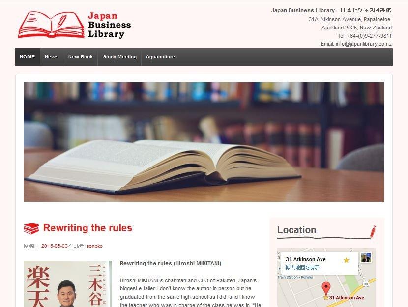 日本ビジネス図書館(Japan Business Library)