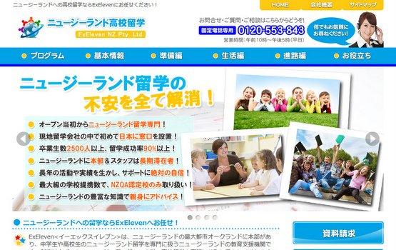 ニュージーランド高校留学サイト