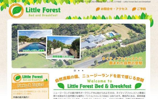 リトルフォレスト(LittleForest)