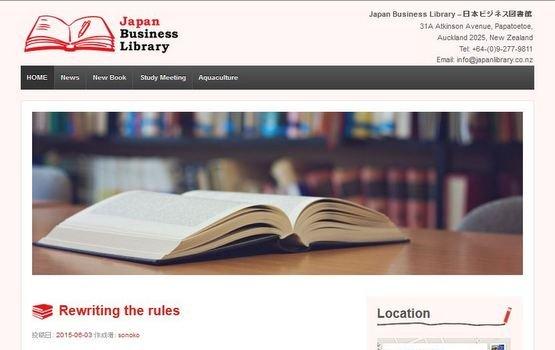日本ビジネス図書館(JapanBusinessLibrary))
