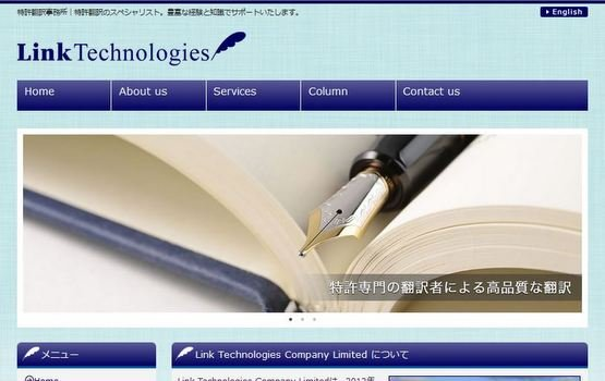 Link Technologies Company Limited