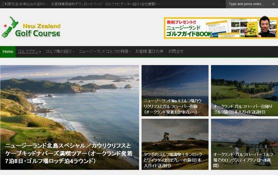 ニュージーランドゴルフ紹介サイト