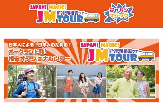 ジャパンマジックツアー(JM Tour)